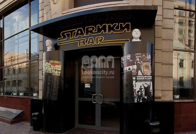 Stariki Bar 2