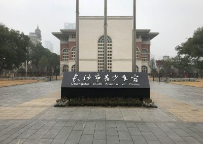 Changsha Youth Palace 2