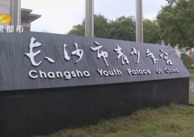 Changsha Youth Palace 1